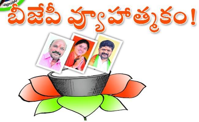 BJP MLA Candidate List Second Schedule Karimnagar - Sakshi