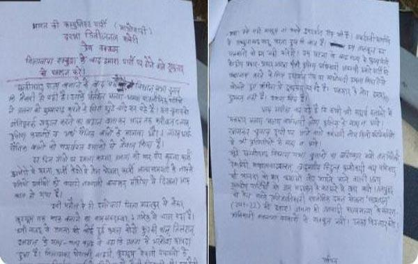 Maoists Releases Letter Over Attack On DD Cameraman - Sakshi