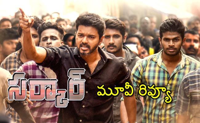 Sarkar Telugu Movie Review - Sakshi