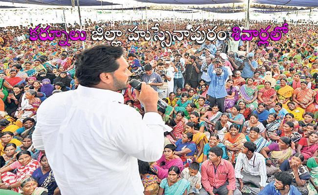 YS Jagan Praja Sankalpa Yatra Compleats One Yeat Special Story Kurnool - Sakshi