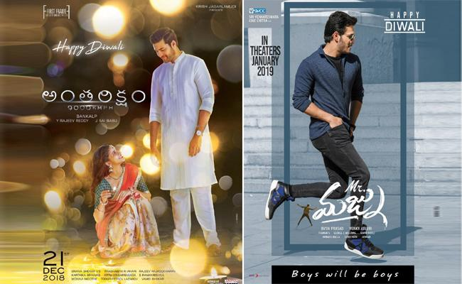 Posters And First Looks For Diwali 2018 In Tollywood - Sakshi