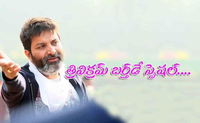 Trivikram Famous Dialogues On His Birthday Occasion - Sakshi