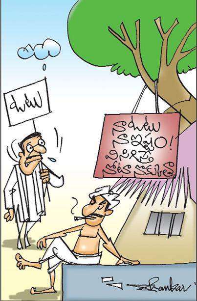 sakshi cartoon(09-11-2018) - Sakshi