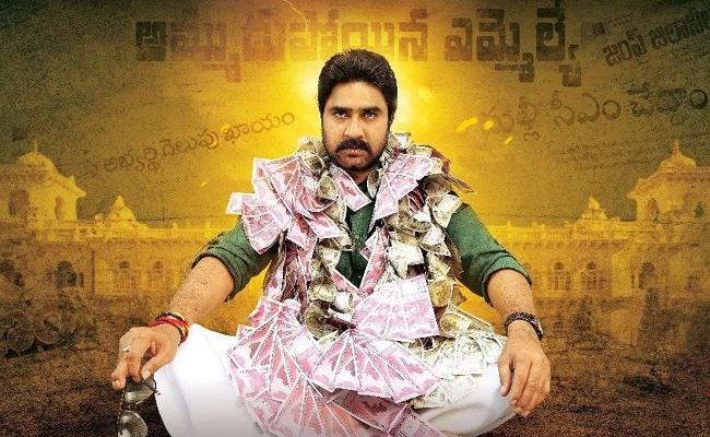 Srikanth Operation 2019 Telugu Movie Review - Sakshi