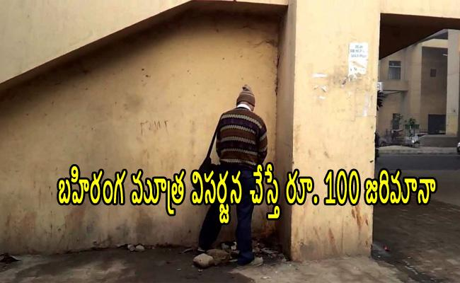100 Challan For Open Toilet in Hyderabad - Sakshi