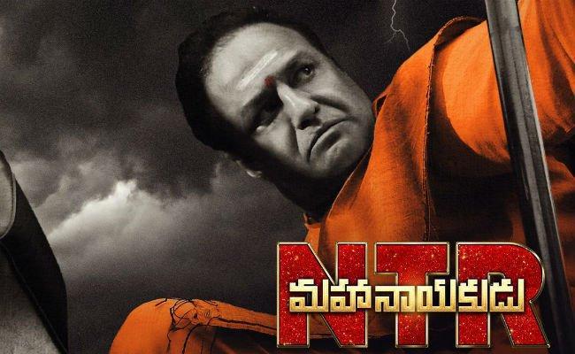 Ntr Mahanayakudu Postponed - Sakshi