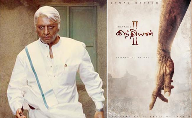 Bharateeyudu Kamal Haasan Look - Sakshi