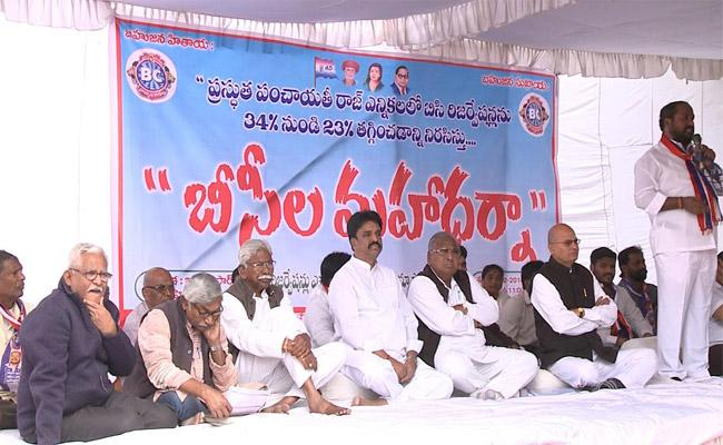 BC Associations Protest At Indira Park In Hyderabad - Sakshi