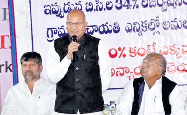 Fight for BCs reservation - Sakshi