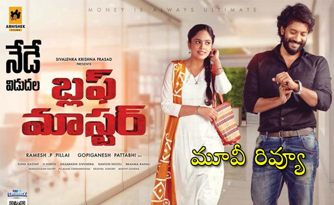 Bluff Master Telugu Movie Review - Sakshi