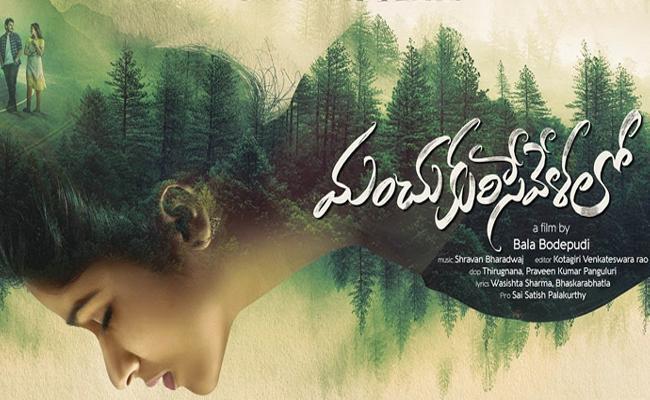 Manchu kurise Velalo Telugu Movie Review - Sakshi