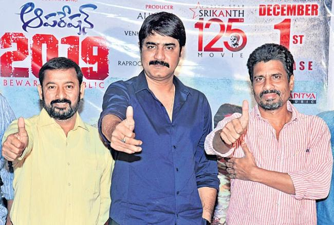 Operation 2019 Movie Success Meet - Sakshi