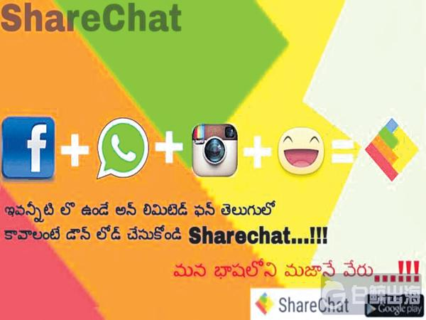 4 lakh Telugu people in the Share Chat app - Sakshi