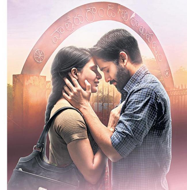 Chaitanya and Samantha's Majili first look released - Sakshi