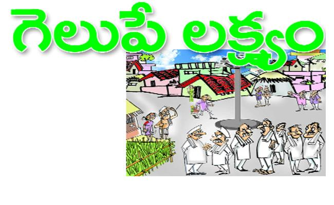 Political Parties Targets To Win In Panchayat Elections - Sakshi