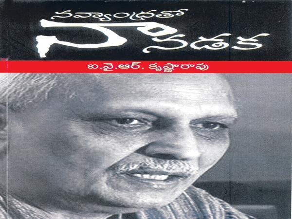 IYR Krishna Rao comments on Chandrababu in Navyandratho Naa Nadaka Book - Sakshi