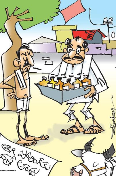 Sakshi cartoon(06-12-2018)