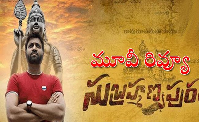 Sumanth Subrahmanyapuram Telugu Movie Review - Sakshi
