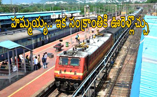 Jansadharan Trains For Sankranthi - Sakshi