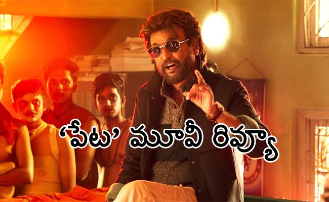 Petta Telugu Movie Review - Sakshi