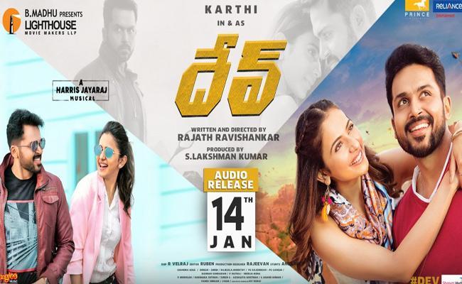 Karthi And Rakul Preeth Dev Audio On 14th January - Sakshi
