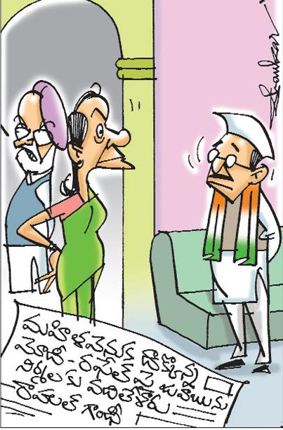 Sakshi cartoon(11-01-2019)