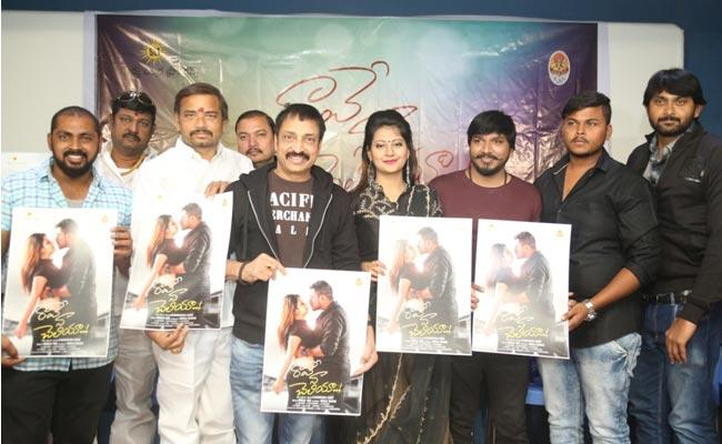 Raave Naa Cheliya Movie Title And Logo Launch - Sakshi