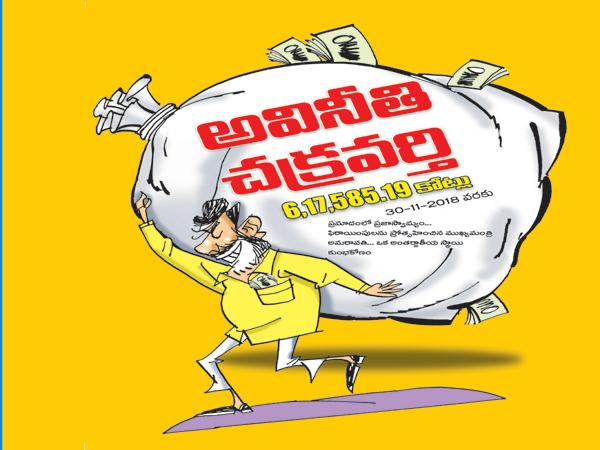 TDP Govt In Shock With Avineethi Chakravarthy Book - Sakshi