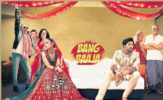Bang Baza Barath web series special - Sakshi
