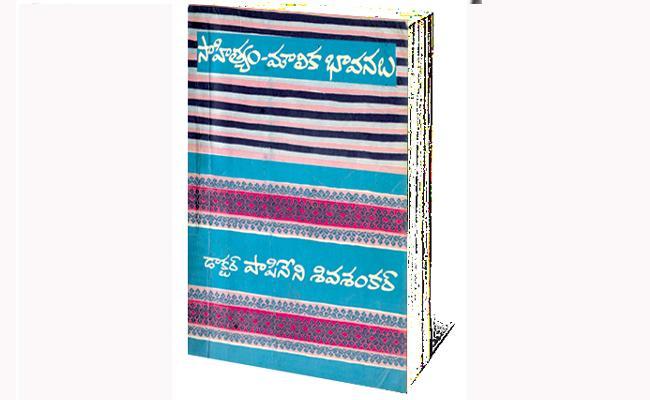 A Book By MV ramireddy - Sakshi