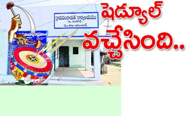 Telangana Panchayat Elections Schedule - Sakshi