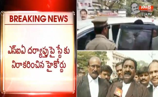Murder Attempt On Ys Jagan High Court dismissed The AP Government Petition - Sakshi