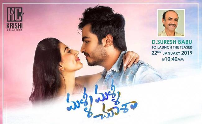 Malli Malli Chusa Teaser Launch By Suresh Babu - Sakshi