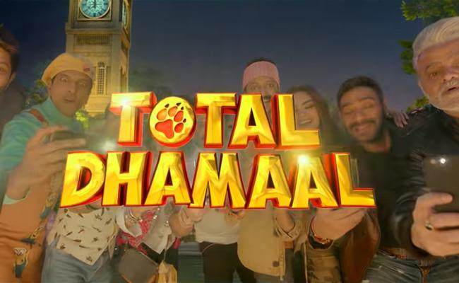 Ajay Devgn Total Dhamaal Official Trailer - Sakshi