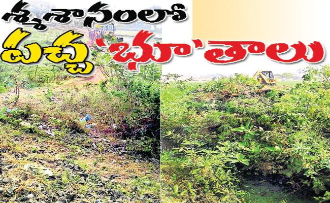 Cremation ground Grabbed TDP Government - Sakshi