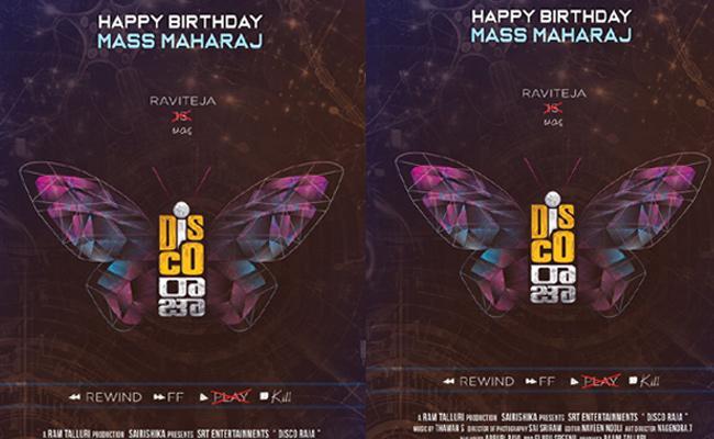 Ravi Teja Disco Raja Title Logo Released - Sakshi