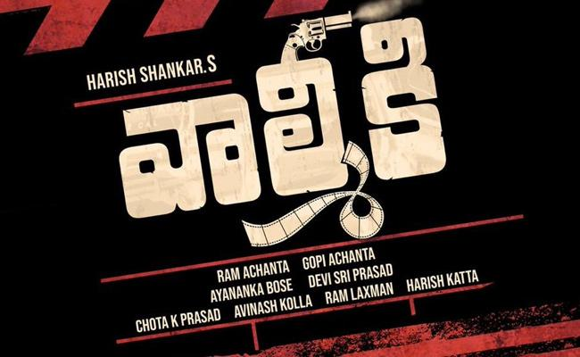 Varun Tej Act In Valmiki Which Is Remake To Jigarthanda - Sakshi