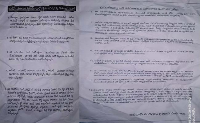 Maoist Posters Released In Khammam - Sakshi