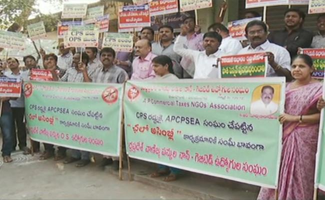 CPS Employee Union Calls For Chalo Assembly - Sakshi
