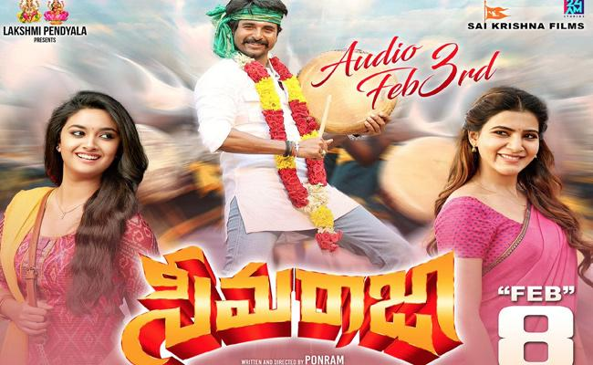 Seema Raja Telugu Dubbed Version Releasing On 8th February - Sakshi