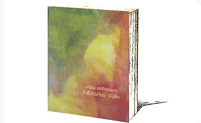 A Book Written By Alluri Gouri Laxmi - Sakshi