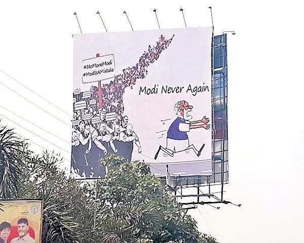 High drama on hoardings - Sakshi