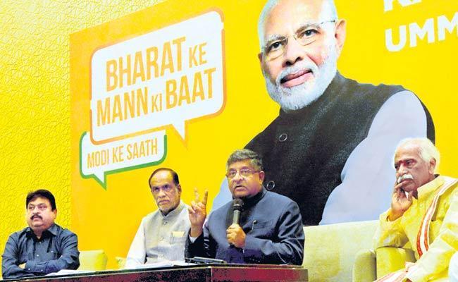 Ravi Shankar Prasad Seeks Suggestions For BJP Manifesto - Sakshi