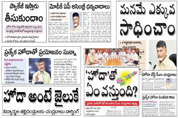 Chandrababu has different attitudes on the ap special category status - Sakshi