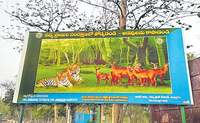 New forest law soon to be implemented - Sakshi