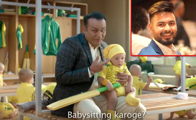 Rishabh Pant reacts to Virender Sehwag babysitting Add - Sakshi