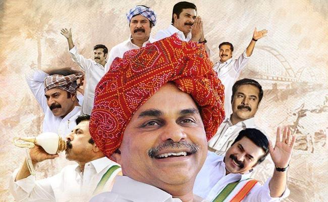 Ys Rajasekhara Reddy Biopic Yatra Special - Sakshi