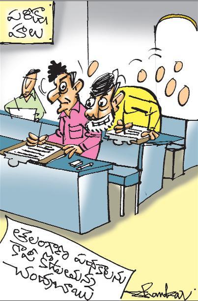 Sakshi cartoon(14-02-2019)