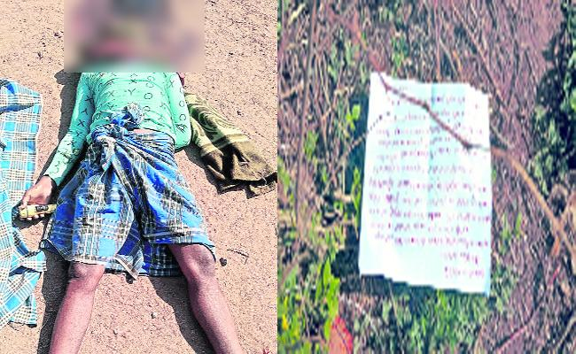 Maoists Killed Farmer Over Informar - Sakshi