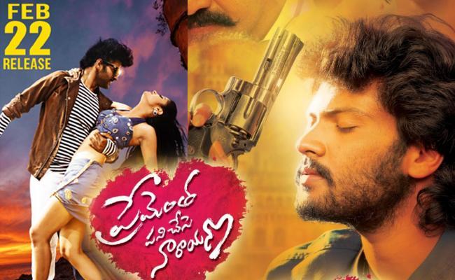 Prementha Pani Chese Narayana Movie Release Date - Sakshi